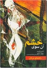 خرید کتاب آن سوی خشم از: www.ashja.com - کتابسرای اشجع