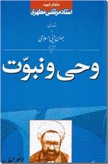 خرید کتاب وحی و نبوت از: www.ashja.com - کتابسرای اشجع