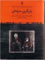 خرید کتاب بازیگری حرفه ای از: www.ashja.com - کتابسرای اشجع