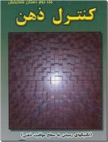 خرید کتاب کنترل ذهن از: www.ashja.com - کتابسرای اشجع