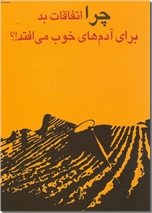 خرید کتاب چرا اتفاقات بد برای آدم های خوب می افتد؟ از: www.ashja.com - کتابسرای اشجع