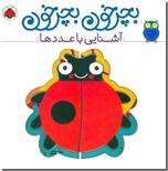 خرید کتاب بچرخون - آشنایی با عددها از: www.ashja.com - کتابسرای اشجع