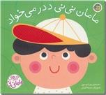 خرید کتاب مامان نی نی ددر می خواد از: www.ashja.com - کتابسرای اشجع