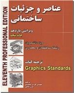 خرید کتاب عناصر و جزئیات ساختمانی از: www.ashja.com - کتابسرای اشجع