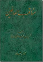 خرید کتاب مناقب العارفین از: www.ashja.com - کتابسرای اشجع