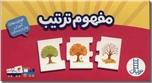 خرید کتاب جورچین دو رو - مفهوم ترتیب از: www.ashja.com - کتابسرای اشجع