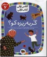 خرید کتاب گربه ریزه میزه کو - کلاس اولی از: www.ashja.com - کتابسرای اشجع