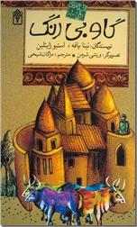 خرید کتاب افسانه های ملل، گاو بی رنگ از: www.ashja.com - کتابسرای اشجع