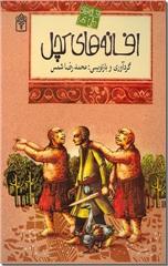 خرید کتاب افسانه های ملل ، افسانه های کچل از: www.ashja.com - کتابسرای اشجع