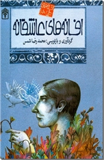 خرید کتاب افسانه های ملل، افسانه های عاشقانه از: www.ashja.com - کتابسرای اشجع