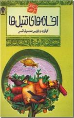 خرید کتاب افسانه های ملل، افسانه های تنبلها از: www.ashja.com - کتابسرای اشجع