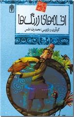 خرید کتاب افسانه های ملل، افسانه های زرنگ از: www.ashja.com - کتابسرای اشجع