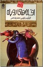 خرید کتاب افسانه های ملل، افسانه های روباه از: www.ashja.com - کتابسرای اشجع