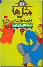 خرید کتاب مثلها و قصه هایشان، قصه های فروردین از: www.ashja.com - کتابسرای اشجع