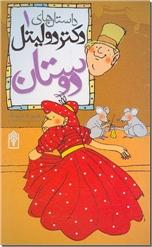 خرید کتاب داستانهای دکتر دولیتل 1، دوستان از: www.ashja.com - کتابسرای اشجع