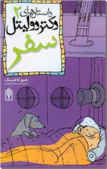 خرید کتاب داستانهای دکتر دولیتل 2، سفر از: www.ashja.com - کتابسرای اشجع