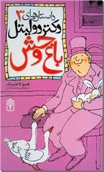 خرید کتاب داستانهای دکتر دولیتل 3، باغ وحش از: www.ashja.com - کتابسرای اشجع
