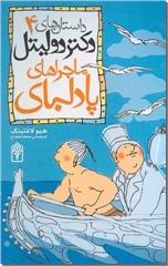 خرید کتاب داستانهای دکتر دولیتل 4، ماجراهای پادلبای از: www.ashja.com - کتابسرای اشجع