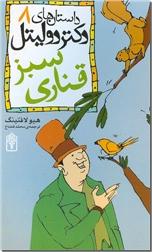 خرید کتاب داستانهای دکتر دولیتل 8، قناری سبز از: www.ashja.com - کتابسرای اشجع