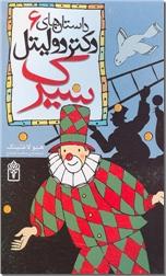 خرید کتاب داستانهای دکتر دولیتل 6، سیرک از: www.ashja.com - کتابسرای اشجع