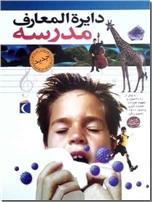 خرید کتاب دایره المعارف مدرسه از: www.ashja.com - کتابسرای اشجع