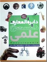 خرید کتاب دایره المعارف دانستنی های علمی از: www.ashja.com - کتابسرای اشجع