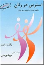خرید کتاب استرس در زنان از: www.ashja.com - کتابسرای اشجع