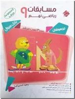 خرید کتاب مرشد - مسابقات ریاضی نهم از: www.ashja.com - کتابسرای اشجع