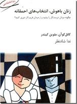خرید کتاب زنان باهوش، انتخاب های احمقانه از: www.ashja.com - کتابسرای اشجع