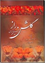 خرید کتاب گلشن راز شیخ محمود شبستری از: www.ashja.com - کتابسرای اشجع