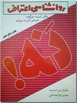 خرید کتاب روانشناسی اعتراض از: www.ashja.com - کتابسرای اشجع