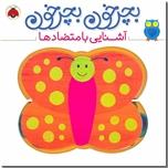 خرید کتاب دانستنی های همگانی تغذیه از: www.ashja.com - کتابسرای اشجع