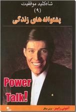 خرید کتاب پشتوانه های زندگی از: www.ashja.com - کتابسرای اشجع