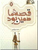 خرید کتاب قصه ما همین بود 2 از: www.ashja.com - کتابسرای اشجع