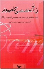 خرید کتاب زبان تخصصی کامپیوتر از: www.ashja.com - کتابسرای اشجع