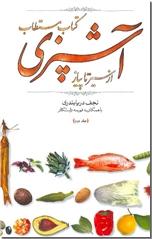 خرید کتاب کتاب مستطاب آشپزی از سیر تا پیاز از: www.ashja.com - کتابسرای اشجع