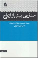 خرید کتاب مشاوره پیش از ازدواج از: www.ashja.com - کتابسرای اشجع