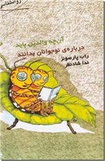 خرید کتاب آن چه والدین باید درباره نوجوانان بدانند از: www.ashja.com - کتابسرای اشجع
