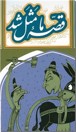 خرید کتاب قصه ما مثل شد (2) از: www.ashja.com - کتابسرای اشجع