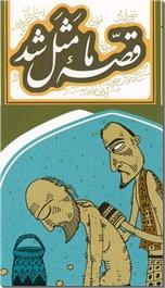 خرید کتاب قصه ما مثل شد (4) از: www.ashja.com - کتابسرای اشجع
