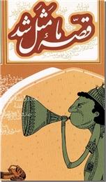 خرید کتاب قصه ما مثل شد (5) از: www.ashja.com - کتابسرای اشجع