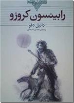 خرید کتاب رابینسون کروزو از: www.ashja.com - کتابسرای اشجع