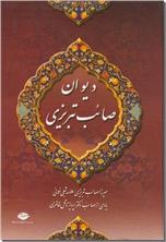 خرید کتاب دیوان صائب تبریزی از: www.ashja.com - کتابسرای اشجع