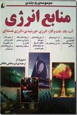 خرید کتاب منابع انرژی (5 جلدی) از: www.ashja.com - کتابسرای اشجع