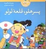 خرید کتاب پسر هلو، قلعه لولو از: www.ashja.com - کتابسرای اشجع