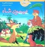 خرید کتاب میمون شاه و دو قصه دیگر از: www.ashja.com - کتابسرای اشجع