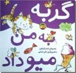 خرید کتاب گربه به من میو داد از: www.ashja.com - کتابسرای اشجع