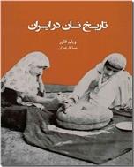 خرید کتاب نقشه سیاحتی استان خراسان جنوبی از: www.ashja.com - کتابسرای اشجع
