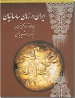 خرید کتاب ایران در زمان ساسانیان از: www.ashja.com - کتابسرای اشجع