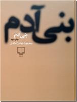 خرید کتاب بنی آدم - دولت آبادی از: www.ashja.com - کتابسرای اشجع